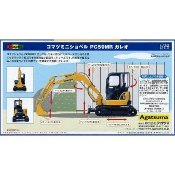 Diamond Solomon Is  pet DK-6104 1/32 scale Komatsu mini excavator PC50MR Gareo